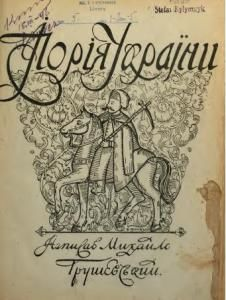 Ілюстрована історія України (вид. 1921)