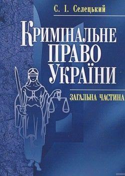 Кримінальне право України. Загальна частина