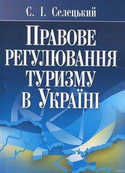 Правове регулювання туризму в Україні