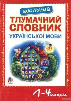 Шкільний тлумачний словник української мови. 1-4 клас