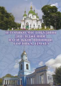 Історико-містобудівні дослідження: Васильків, Вінниця, Горлівка, Ізмаїл