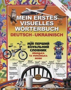 Мій перший візуальний словник. Німецька та українська мови