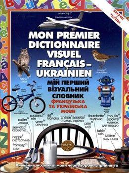 Мій перший візуальний словник. Французька та українська мови