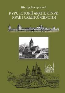 Курс історії архітектури країн Східної Європи