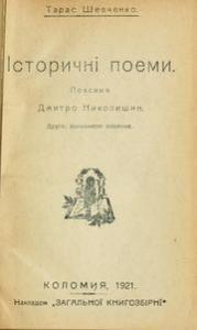 Історичні поеми (збірка)