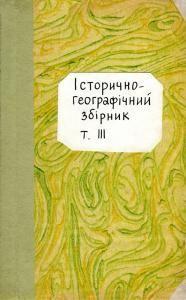 Історично-географічний збірник. Том 3