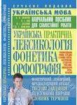 Українська практична лексикологія, фонетика, орфографія