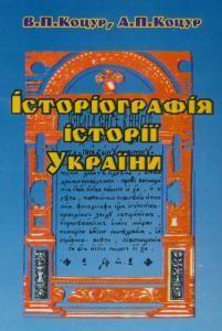 Історіографія історії України: Курс лекцій