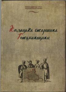 Козацька старшина Гетьманщини. Енциклопедія