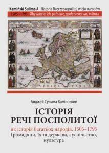 Історія Речі Посполитої як історія багатьох народів, 1505 - 1795. Громадяни, їх держава, суспільство, культура