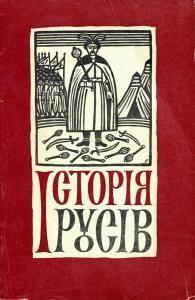 Історія Русів