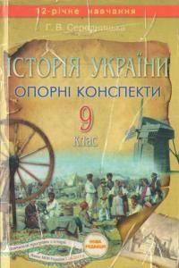Історія України. Опорні конспекти.  9 клас