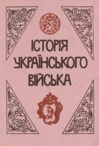 Історія українського війська (від княжих часів до 20-х років XX ст.) (вид. 1992)