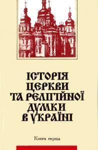 Історія церкви та релігійної думки в Україні. Книга 1. Середина XV - кінець XVI століття