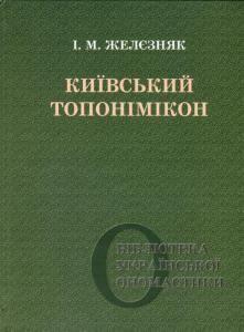 Київський топонімікон