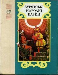 Бурятські народні казки