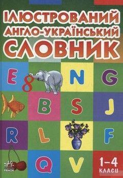 Ілюстрований англо-український словник. 1-4 класи