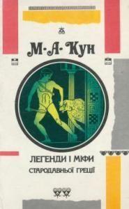 Легенди і міфи Стародавньої Греції (вид. 1993)