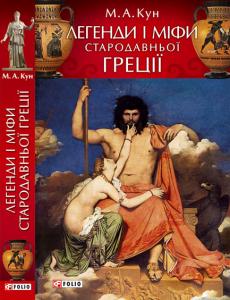 Легенди і міфи Стародавньої Греції (вид. 2008)
