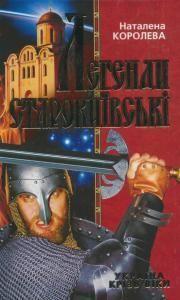 Легенди старокиївські (вид. 2006)