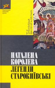Легенди Старокиївські (вид. 2011)