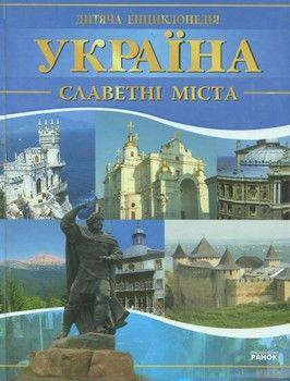 Україна. Славетні міста
