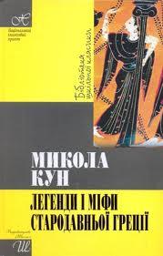 Легенди та міфи Стародавньої Греції (вид. 1996)