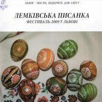 Лемківська Писанка. Фестиваль-2009 у Львові