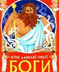 Міфи Давньої Греції: Боги