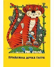Прийомна дочка тигра