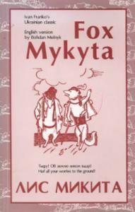 Fox Mykyta / Лис Микита