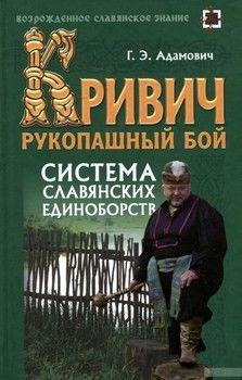 Кривич. Рукопашный бой. Система славянских единоборств