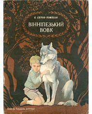 Вінніпезький вовк (збірка)