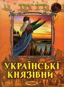 Українські князівни