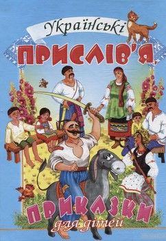 Українські прислів'я i приказки для дітей