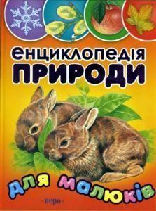 Енциклопедія природи для малюків