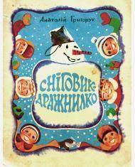 Сніговик-дражнилко