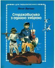 Страховисько з однією зяброю (вид. 1989)