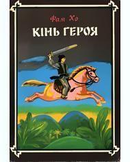 Кінь героя