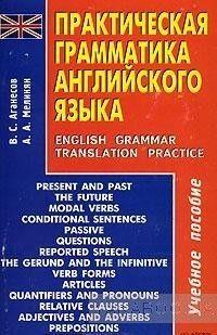 Практическая грамматика английского языка / English Grammar Translation Practice