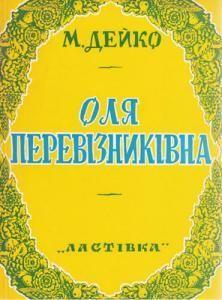 Оля Перевізниківна та інші п'єси для дітей і доросту