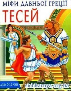 Міфи Давньої Греції: Тесей