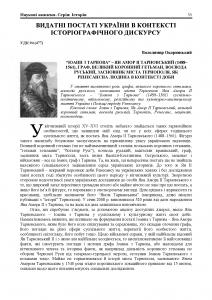 «Іоанн з Тарнова» – Ян Амор ІІ Тарновський (1488–1561), граф, великий коронний гетьман, воєвода руський, засновник міста Тернополя, як ренесансна людина в контексті доби