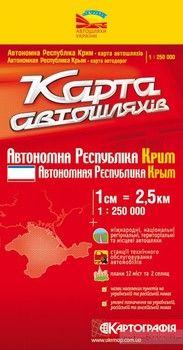 Автономна Республіка Крим. Карта автошляхів. 1: 250 000