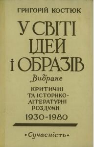 У світі ідей та образів. Вибране. Критичні та історико-літературні роздуми 1930-1980 рр.