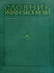 Словник української мови. Том 08. природа - ряхтливий