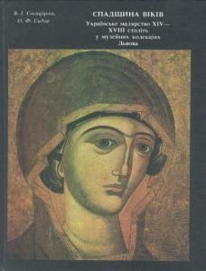 Спадщина віків. Українське малярство XIV - XVIII ст. у музейних колекціях Львова