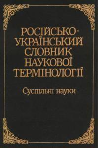 Російсько-український словник наукової термінології. Суспільні науки