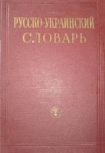 Російсько-український словник. Том 2. Н—приять