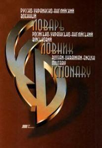 Російсько-українсько-англійський військовий словник
